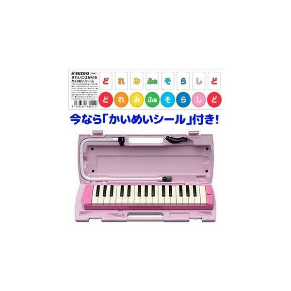 ヤマハYAMAHAピアニカP-32EPピンク鍵盤数:32音域:f〜c'''