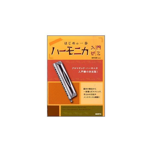 楽譜はじめの一歩/ハーモニカ入門ゼミ