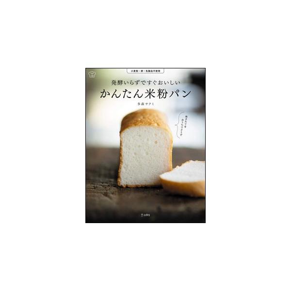 発酵いらずですぐおいしい かんたん米粉パン(料理の本棚/小麦粉・卵・乳製品不使用)