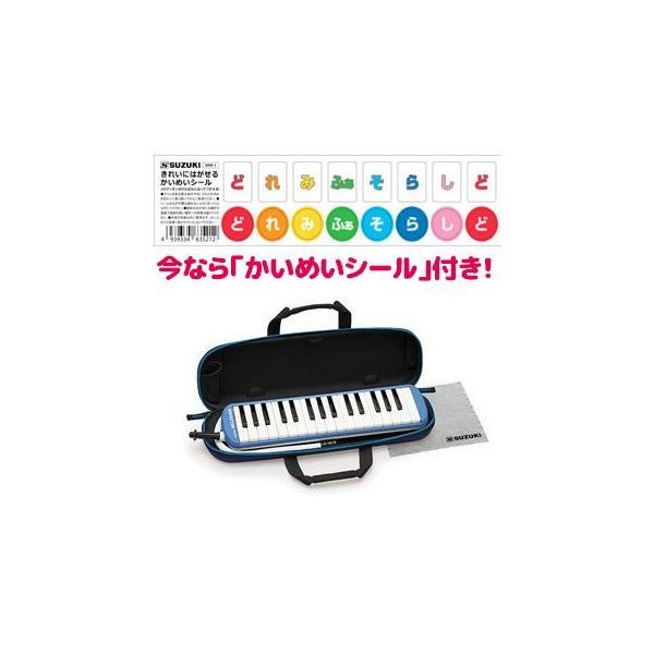 SUZUKIスズキメロディオンFA-32Bブルーアルト32鍵f〜c3鈴木楽器鍵盤ハーモニカFA32BSUZUKIMelodion