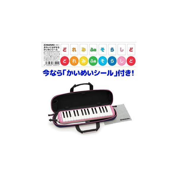 SUZUKIスズキメロディオンFA-32Pピンクアルト32鍵f〜c3鈴木楽器鍵盤ハーモニカFA32PMelodion