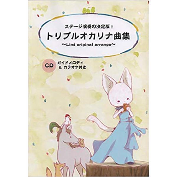 楽譜 トリプルオカリナ曲集〜Limi original arrange〜(ガイドメロディ&カラオケCD付き)(ステージ演奏の決定版!)