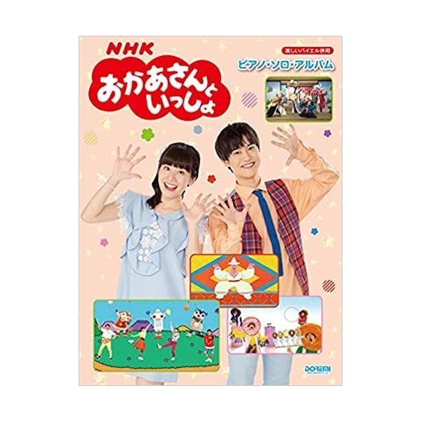 楽譜 NHKおかあさんといっしょ/ピアノ・ソロ・アルバム(15150/楽しいバイエル併用)