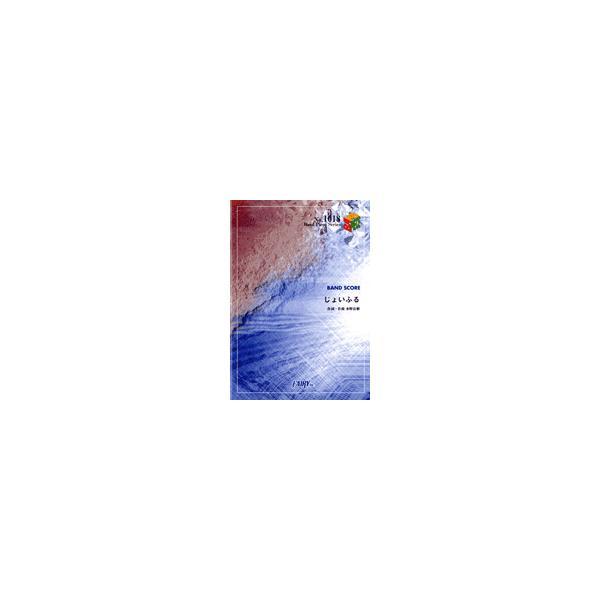 【取寄品】BP1018 バンドスコアピース じょいふる/いきものがかり【楽譜】