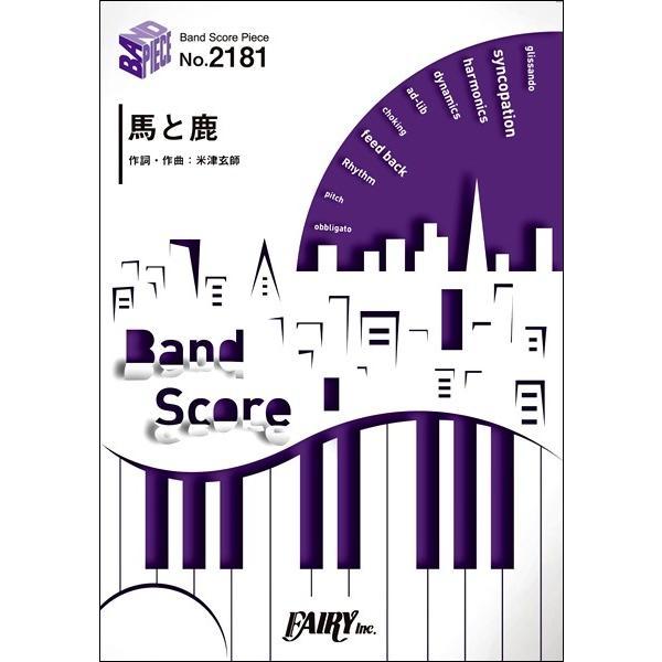 【取寄品】BP2181 バンドスコアピース 馬と鹿/米津玄師【楽譜】