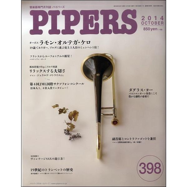 【取寄品】PIPERS/パイパーズ 2014年10月号