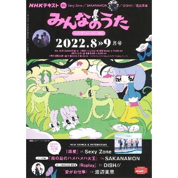 NHK みんなのうた 2012年8・9月 :4910084590822:エイブル ...