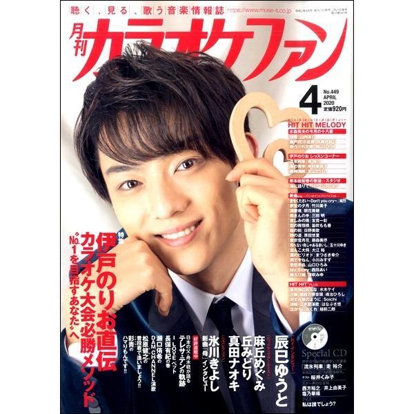 【取寄品】月刊カラオケファン 2020年4月号