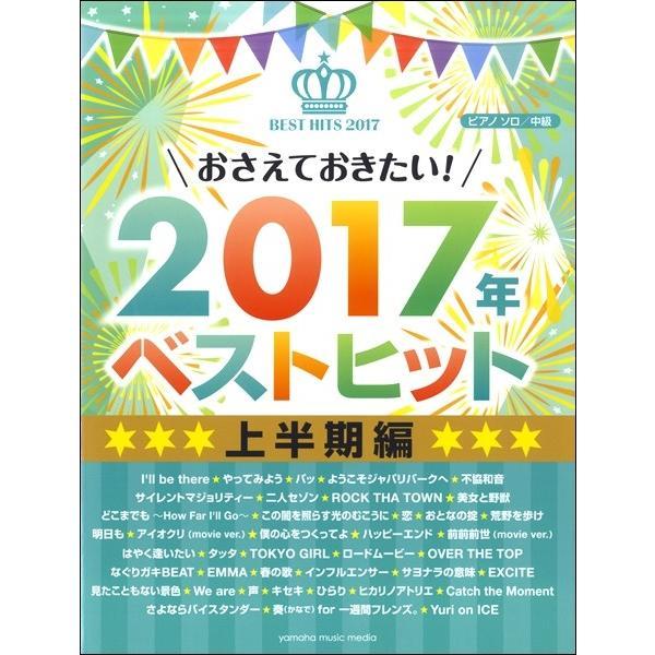 楽譜 ピアノソロ おさえておきたい!2017年ベストヒット 〜上半期〜 ヤマハ GTP01094683