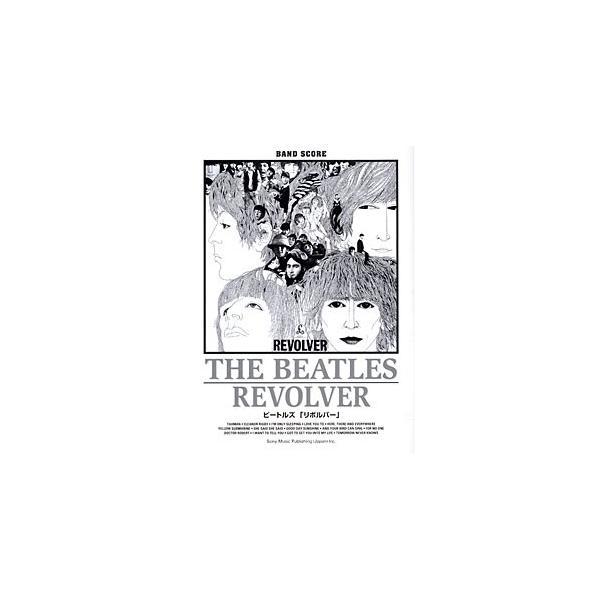 楽譜 バンドスコア ビートルズ/リボルバー THE BEATLES/REVOLVER【ネコポスを選択の場合送料無料】