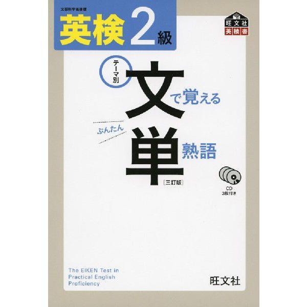 英検 2級 文で覚える 単熟語(ぶんたん) [三訂版]