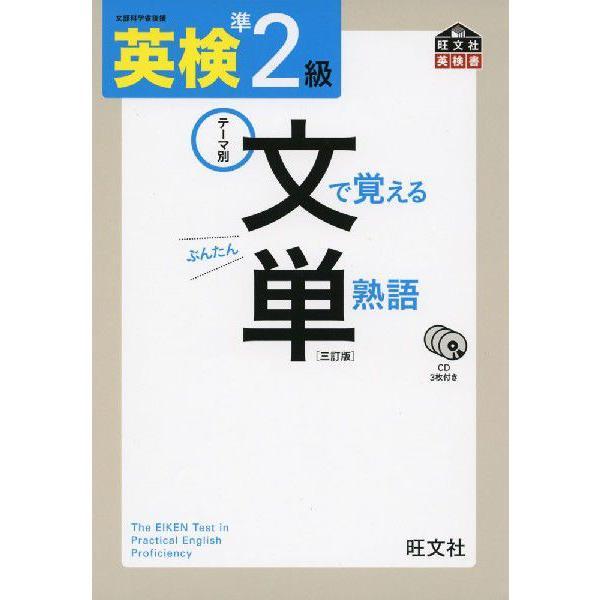 英検 準2級 文で覚える 単熟語(ぶんたん) [三訂版]