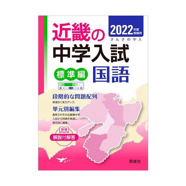 2022年度受験用 近畿の中学入試 きんきの中入 標準編 国語