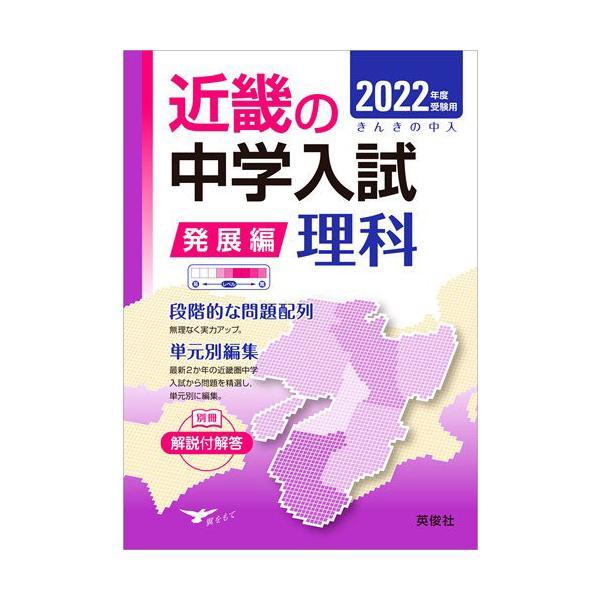 2022年度受験用 近畿の中学入試 きんきの中入 発展編 理科