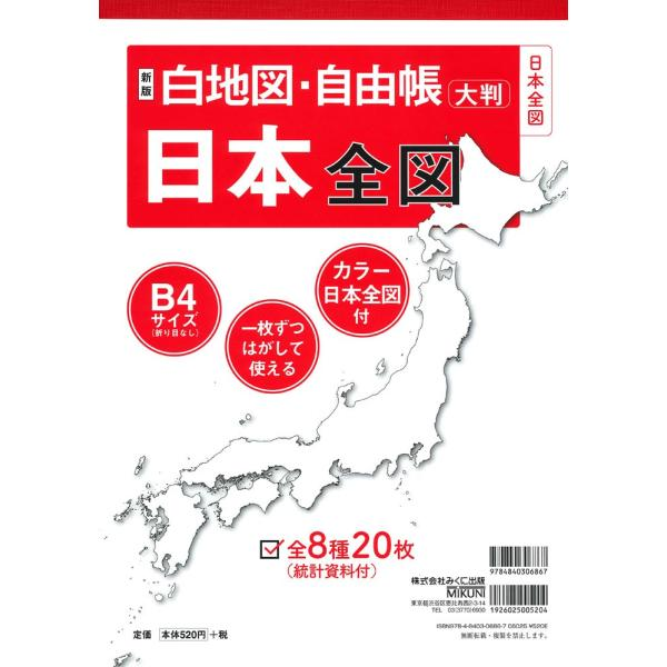 新版白地図・自由帳日本全図
