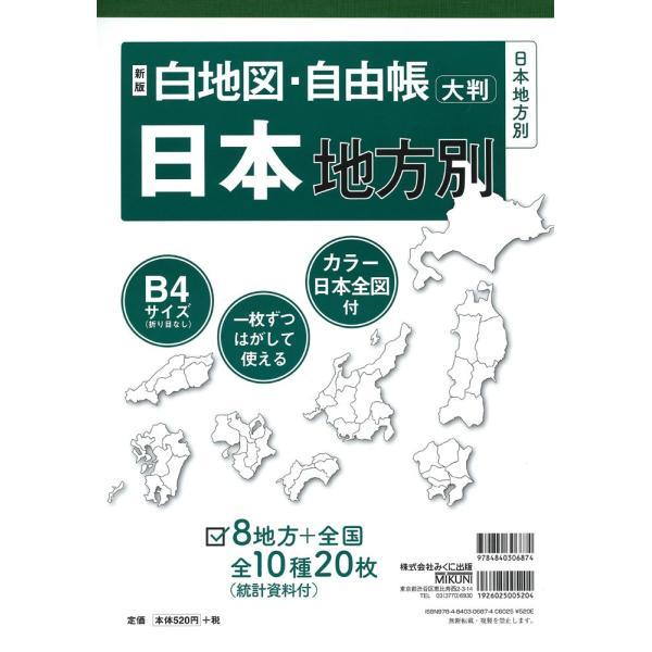 新版白地図・自由帳日本地方別
