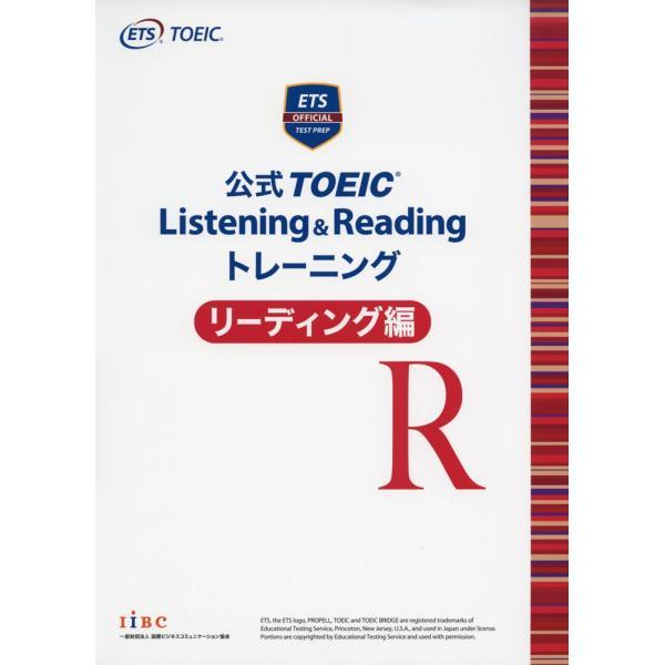 公式 TOEIC Listening & Reading トレーニング リーディング編