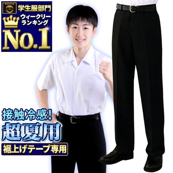 学生服 夏ズボン 超夏用 接触冷感 ノータック スリム ワンタックの3タイプ 真夏向き 裾上げ無料 送料無料|gakuseifuku