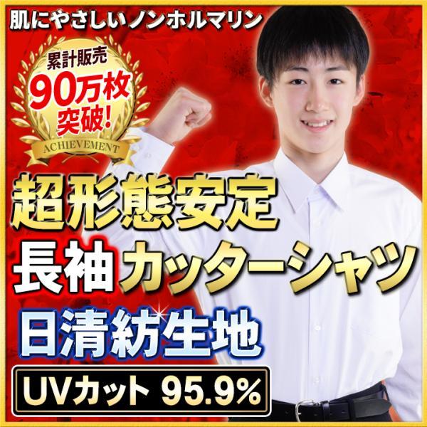学生服 ワイシャツ 形態安定 長袖スクールシャツ ノンアイロン |gakuseifuku