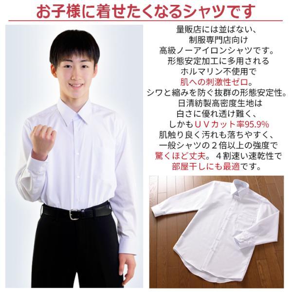 学生服 ワイシャツ 形態安定 長袖スクールシャツ ノンアイロン |gakuseifuku|02