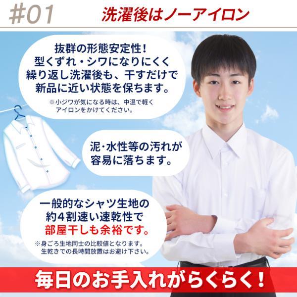 学生服 ワイシャツ 形態安定 長袖スクールシャツ ノンアイロン |gakuseifuku|03
