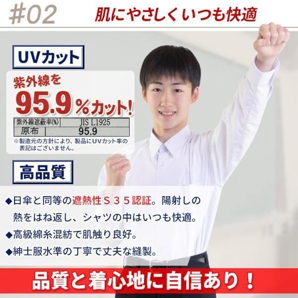 学生服 ワイシャツ 形態安定 長袖スクールシャツ ノンアイロン |gakuseifuku|04