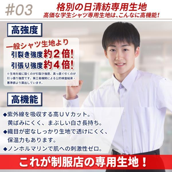 学生服 ワイシャツ 形態安定 長袖スクールシャツ ノンアイロン |gakuseifuku|05