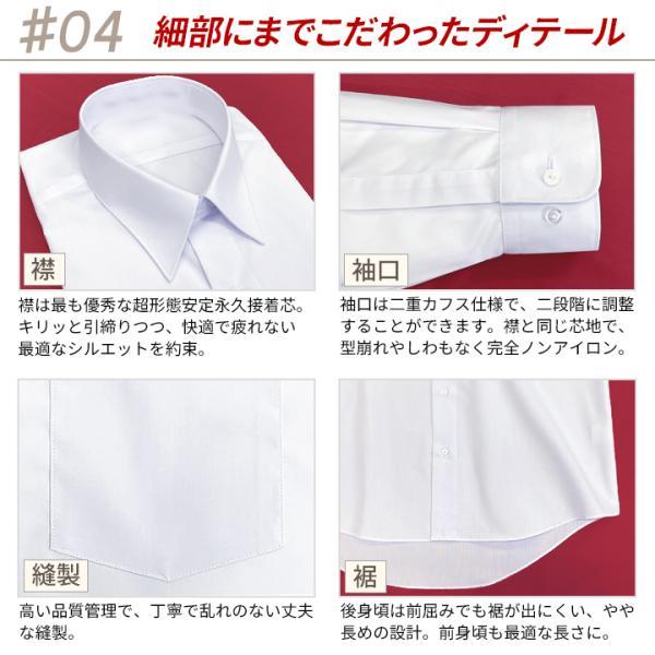 学生服 ワイシャツ 形態安定 長袖スクールシャツ ノンアイロン |gakuseifuku|06