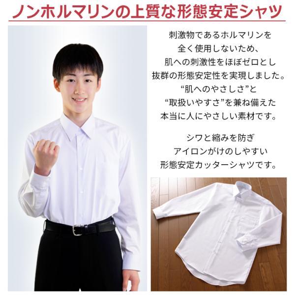 学生服 スクールシャツ 形態安定 長袖カッターシャツ B体 ノンアイロン 男子|gakuseifuku|02