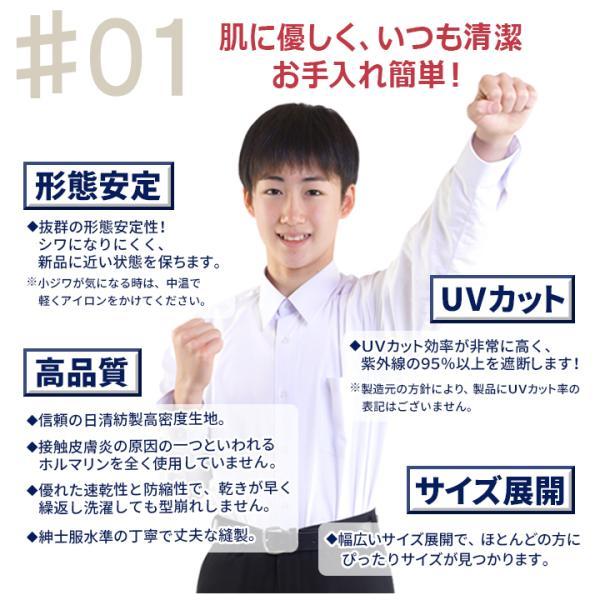 学生服 スクールシャツ 形態安定 長袖カッターシャツ B体 ノンアイロン 男子|gakuseifuku|03
