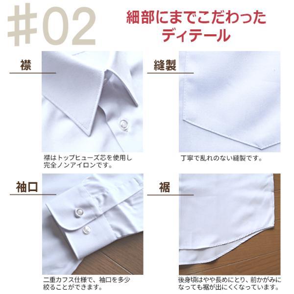 学生服 スクールシャツ 形態安定 長袖カッターシャツ B体 ノンアイロン 男子|gakuseifuku|04