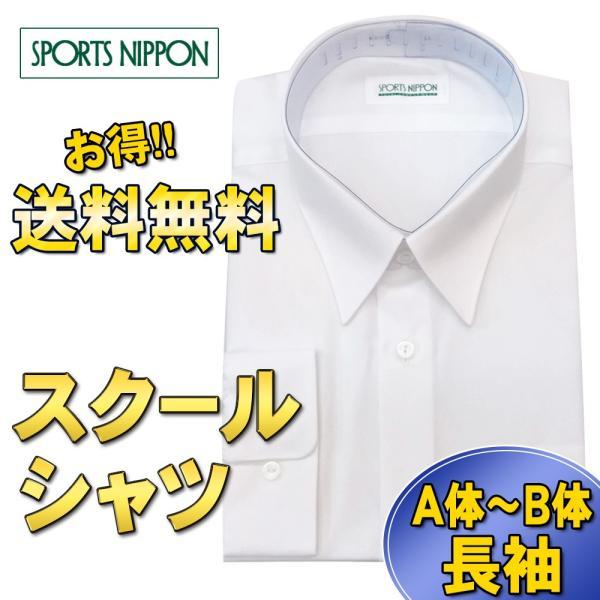 送料無料 スクールシャツ 男子 学生服 長袖 カッターシャツ ソフト生地 No6000 ワイシャツ カッターシャツ|gakuseifuku