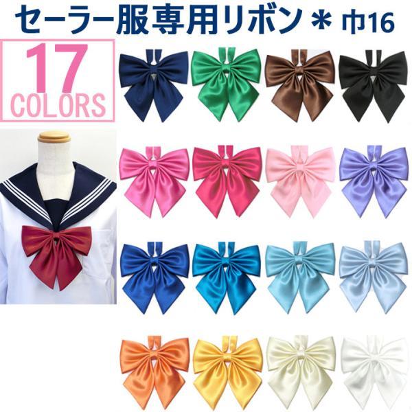 セーラー服リボンセーラータイシルックサテン巾/16首周り:47〜74センチ
