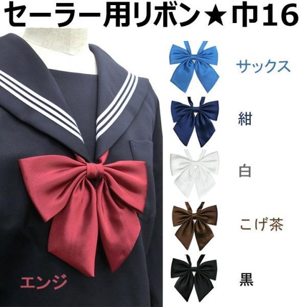 セーラー服リボンシルックサテンダブル蝶タイロングストラップ巾/16首周り約40〜60
