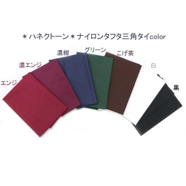 セーラー服三角タイ(三角スカーフ)ナイロンタフタ(定番色)|gakuseihuku|02