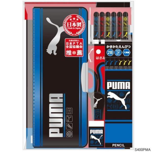 新入学に必要な筆箱、文房具が揃うお得なギフトセット プーマ 小学生男子|gakuyou-hin|02