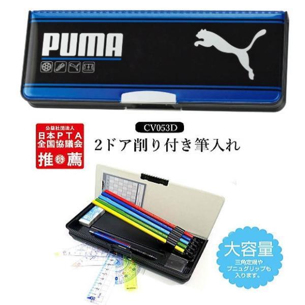 新入学に必要な筆箱、文房具が揃うお得なギフトセット プーマ 小学生男子|gakuyou-hin|03