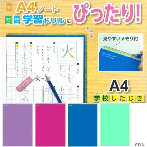 学校したじき A4サイズ無地 定規付色透明 日本製