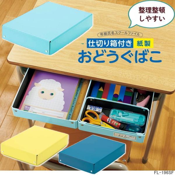 落としても割れない紙製お道具箱 小学校机の引き出し 黄色 水色