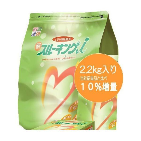 新スルーキングi(アイ) 2.2kg/袋 (とろみ調整食品) キッセイ薬品工業