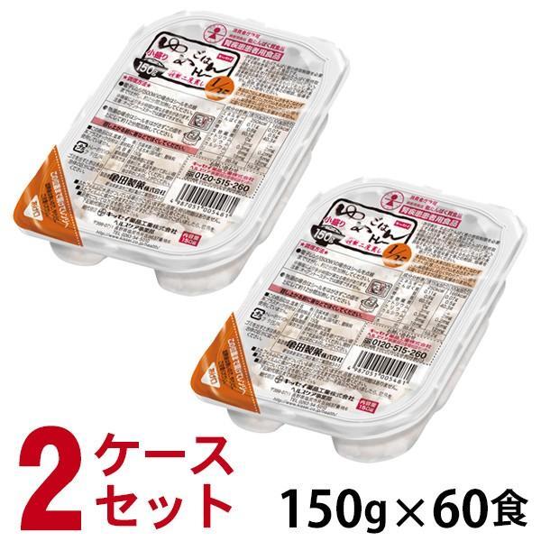 (2ケースセット) ゆめごはん1/35トレー 小盛 150g 30食×2 低たんぱくごはん キッセイ薬品工業