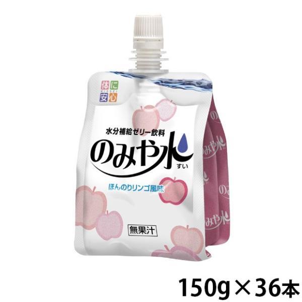 のみや水 ほんのりリンゴ風味 150g×36本/ケース 水分補給ゼリー キッセイ薬品工業