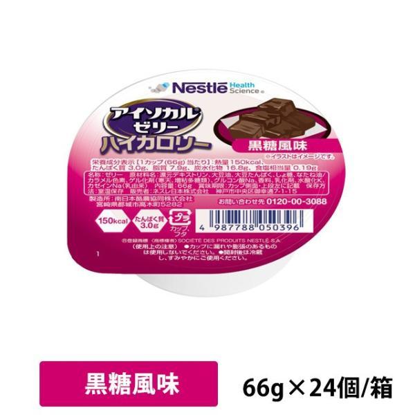 アイソカル ゼリー ハイカロリー 黒糖風味 66g×24個/箱 ネスレ