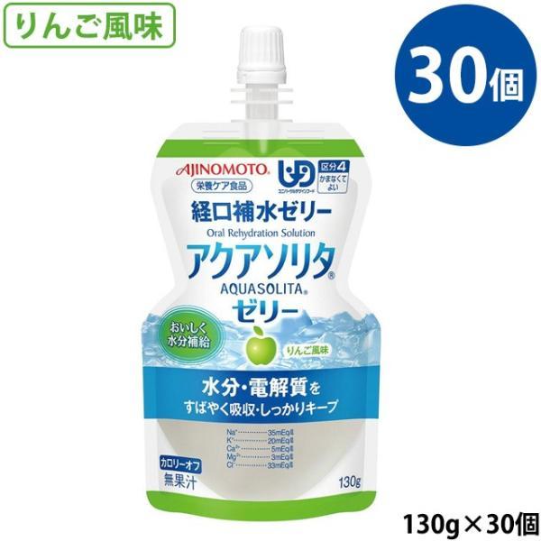 (30個セット) アクアソリタゼリー AP(りんご味)  130g×6袋/箱×5 計30個 経口補水液ゼリー 味の素