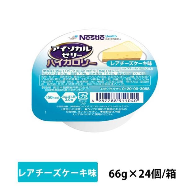 アイソカル ゼリー ハイカロリー レアチーズケーキ味 66g×24個/箱 ネスレ
