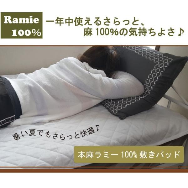 G 本麻敷きパッド セミシングル(80×195cm) 丸洗いOK! 冷却マット 敷きパット 敷パッド 敷パット ベッドパッド ベッドパット ベットパット 麻100% ラミー|galette-des-rois|02