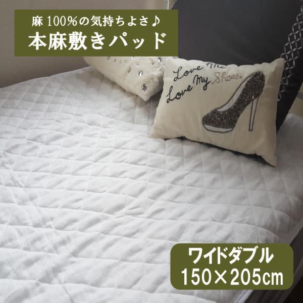 G 本麻敷きパッド ワイドダブル(150×205cm) 丸洗いOK! 冷却マット 敷きパット 敷パッド 敷パット ベッドパッド ベッドパット ベットパット 麻100% ラミー|galette-des-rois