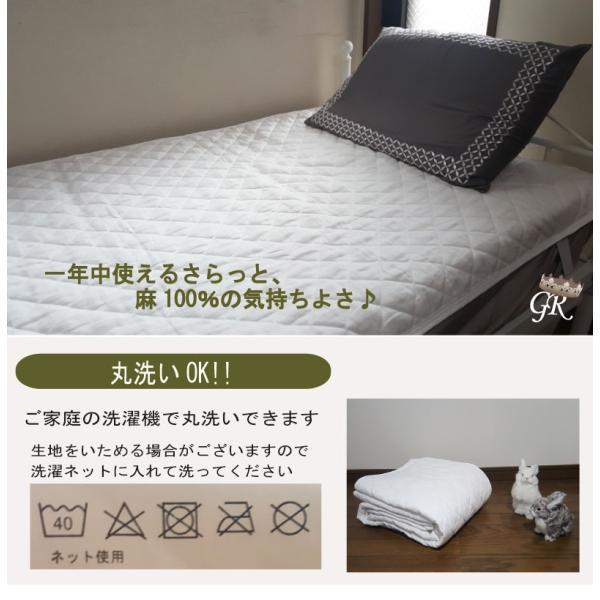 G 本麻敷きパッド ワイドダブル(150×205cm) 丸洗いOK! 冷却マット 敷きパット 敷パッド 敷パット ベッドパッド ベッドパット ベットパット 麻100% ラミー|galette-des-rois|04