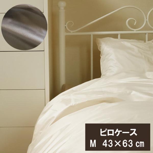 G 少々難あり アレルサンダー ピロケース 43×63cm 高密度生地使用 薬剤不使用 防ダニ 枕カバー ピローケース軽量・速乾 シルク100%のような光沢 galette-des-rois