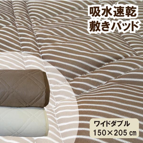 敷きパッド フィールクール ワイドダブル(150×205cm) 接触冷感 敷きパット  敷パッド ひんやり 冷たい ひんやり涼感 ジュニア 介護ベッド ベッドパッド|galette-des-rois